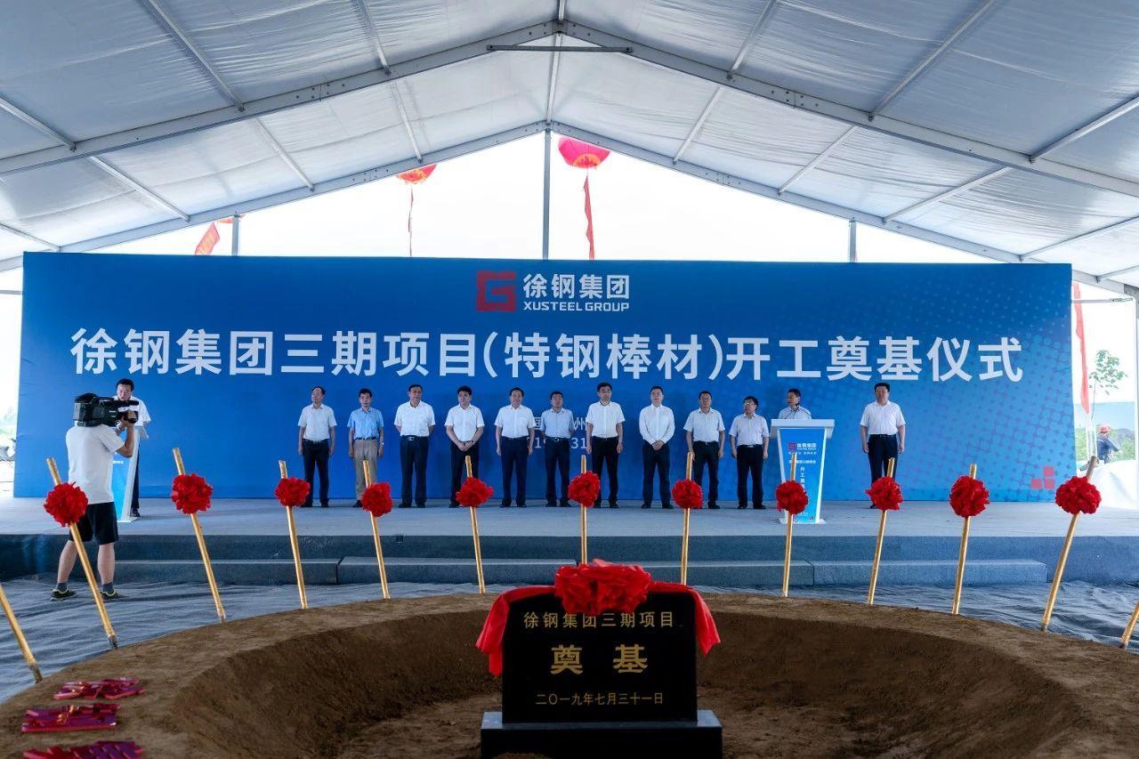 热烈祝贺亿博电竞集团三期项目(特钢棒材)开工奠基仪式圆满大吉!