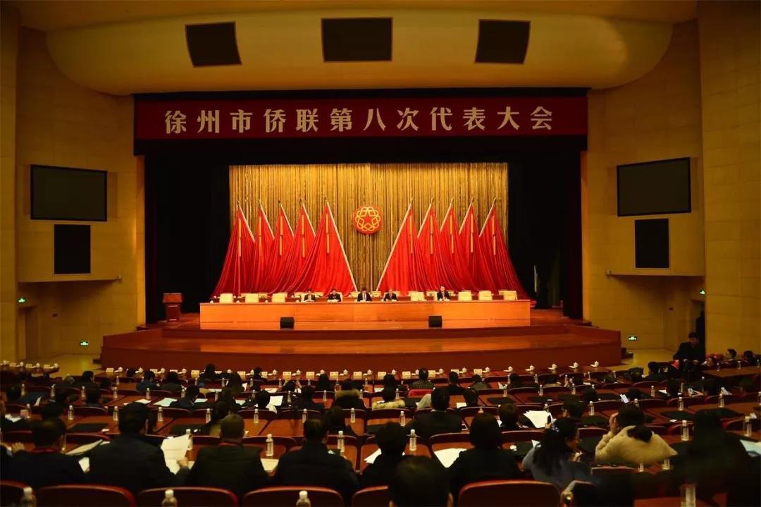 王爱钦当选为市侨联副主席——徐州市侨联第八次代表大会隆重召开
