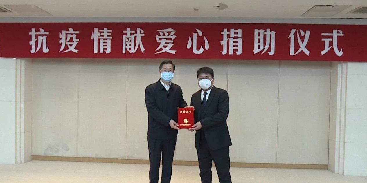 抗击疫情 奉献爱心——江苏亿博电竞集团捐款1000万元